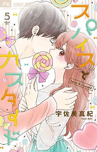 スパイスとカスタード (5)