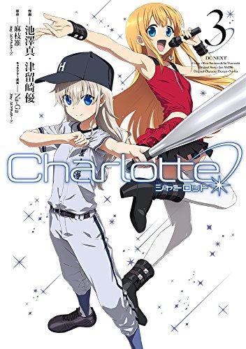 Charlotte (3)