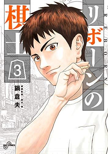 リボーンの棋士 (3)