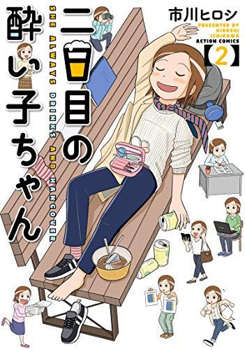 二日目の酔い子ちゃん (2)