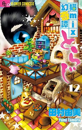 猫mix幻奇譚とらじ (12)