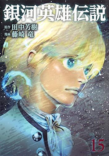 銀河英雄伝説 (15)