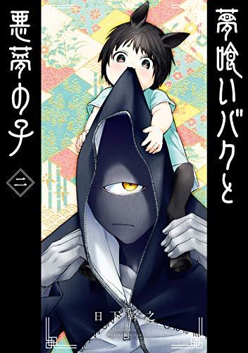 夢喰いバクと悪夢の子 (2)