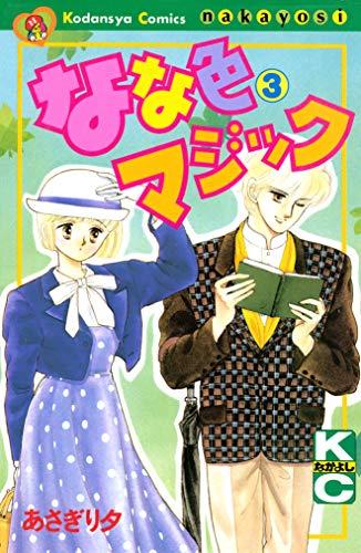なな色マジック (3)