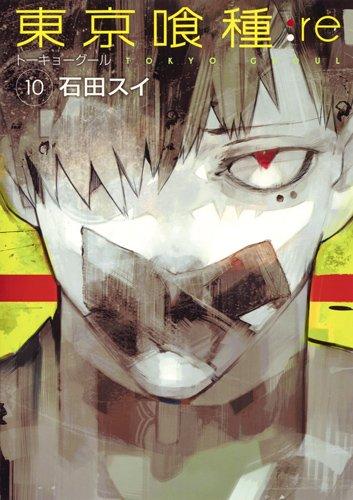 東京喰種トーキョーグール:re (10)