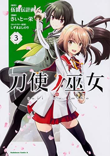 刀使ノ巫女 (3)
