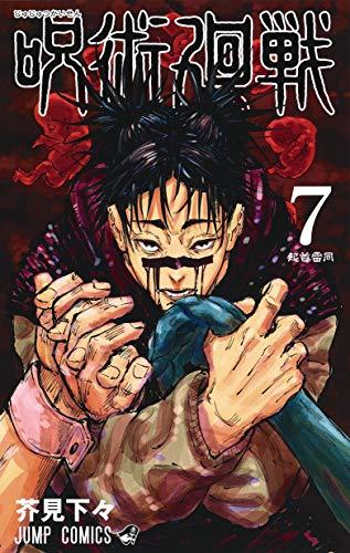 呪術廻戦 (7)