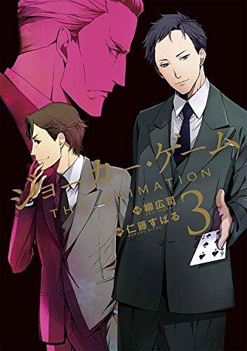 ジョーカー・ゲーム THE ANIMATION (3)