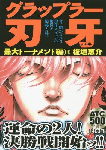 グラップラー刃牙 最大トーナメント編(11): AKITA TOP COMICS (500)