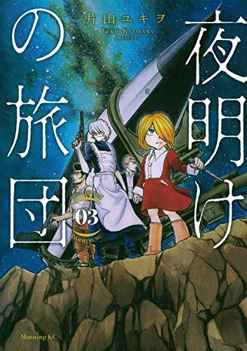 夜明けの旅団 (3)