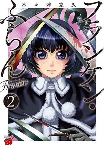 フランケン・ふらんFrantic  2 (2)