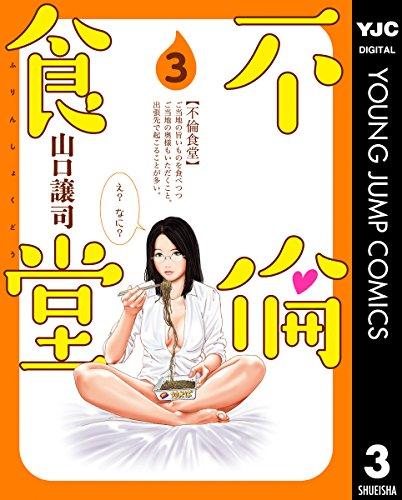 不倫食堂 (3)