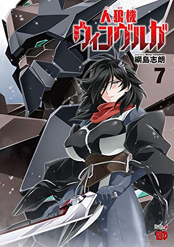 人狼機ウィンヴルガ (7)