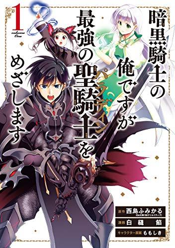 暗黒騎士の俺ですが最強の聖騎士をめざします (1)