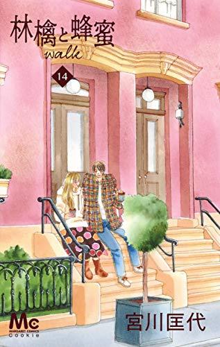 林檎と蜂蜜walk (14)