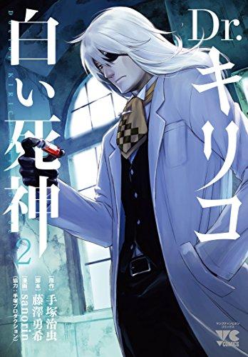 Dr.キリコ~白い死神~ (2)