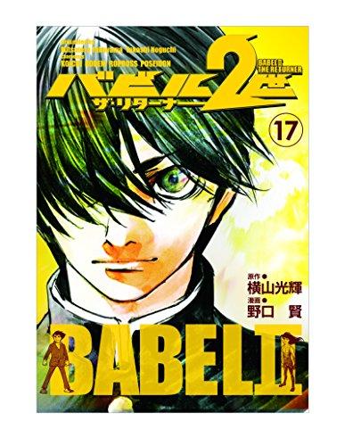 バビル2世 ザ・リターナー (17)