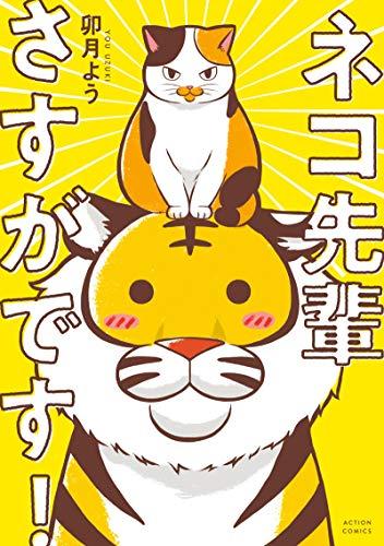 ネコ先輩さすがです! (1)