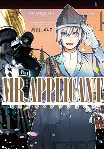 MR.APPLICANT 1巻 新装版