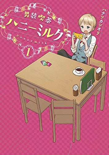 男装喫茶ハニーミルク (1)