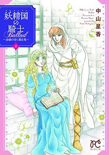妖精国の騎士 Ballad 〜金緑の谷に眠る竜〜 (2)