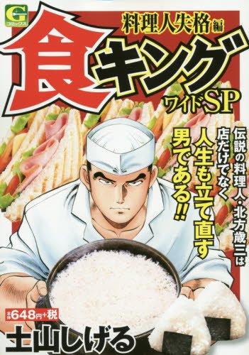 食キングワイドSP~料理人失格編ん
