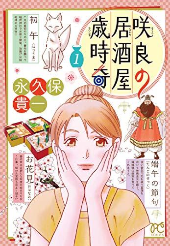 咲良の居酒屋歳時奇 (1)