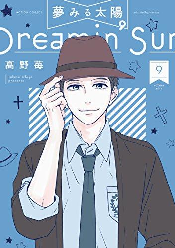 夢みる太陽 (9)