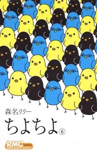ちよちよ (6)