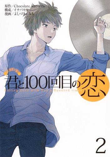 君と100回目の恋 (2)