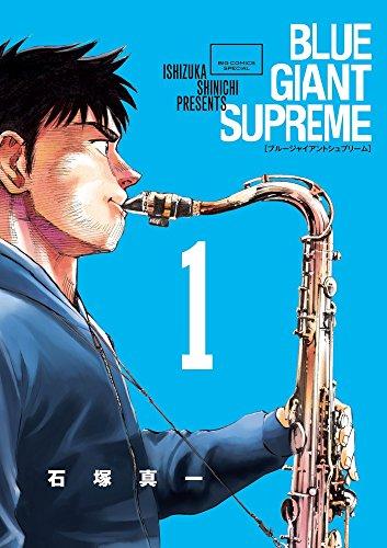 BLUE GIANT SUPREME (1)