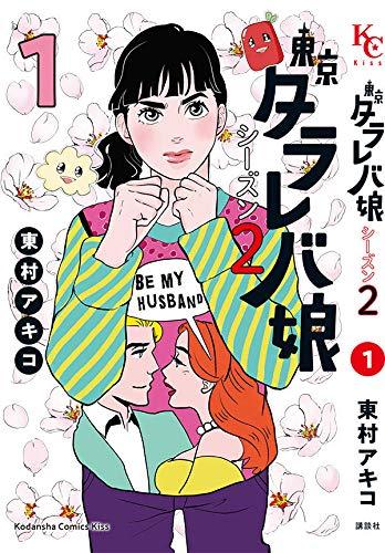 東京タラレバ娘 シーズン2 (1)