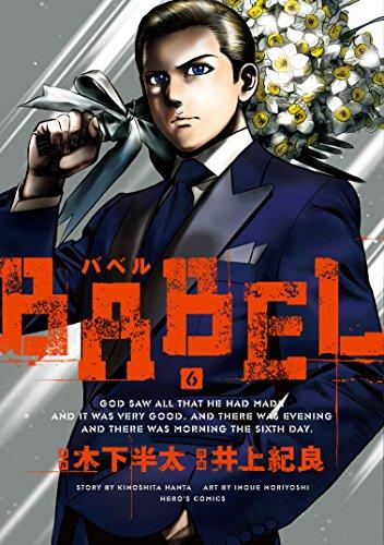 BABEL (6)