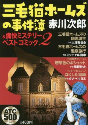 三毛猫ホームズの事件簿&痛快ミステリーベストコミック(2): AKITA TOP COMICS (500)