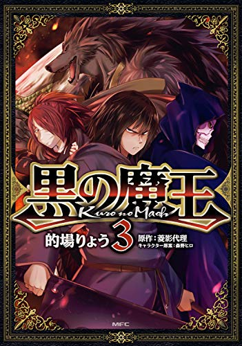 黒の魔王 (3)