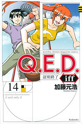 Q.E.D.iff -証明終了- (14)