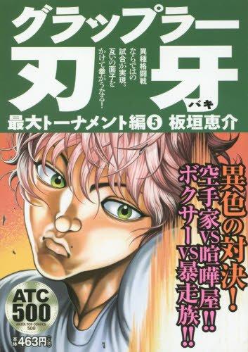グラップラー刃牙 最大トーナメント編(5): AKITA TOP COMICS (500)