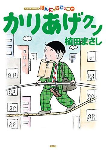 かりあげクン (59)