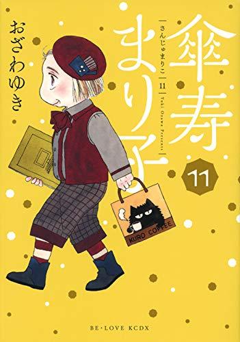 傘寿まり子 (11)