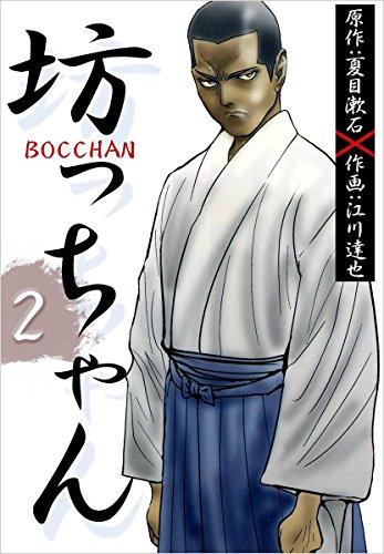 『BOCCHAN 坊っちゃん』