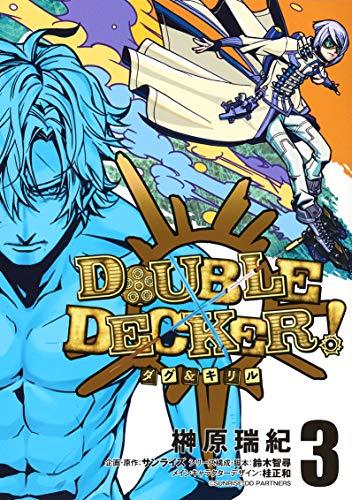 DOUBLE DECKER! ダグ&キリル (3)