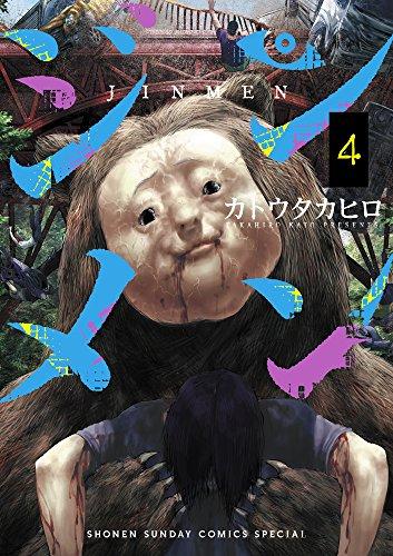 ジンメン (4)