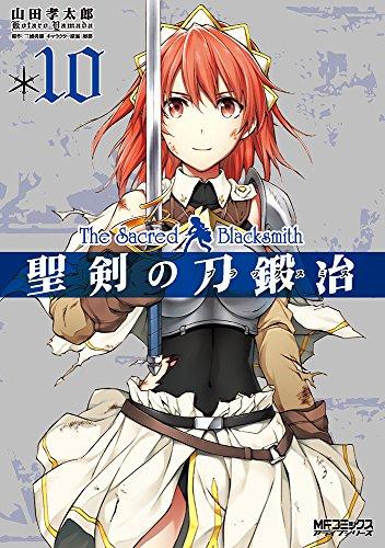 聖剣の刀鍛冶 (10)