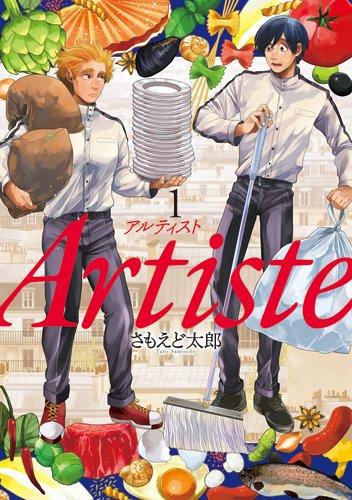 Artiste (1)