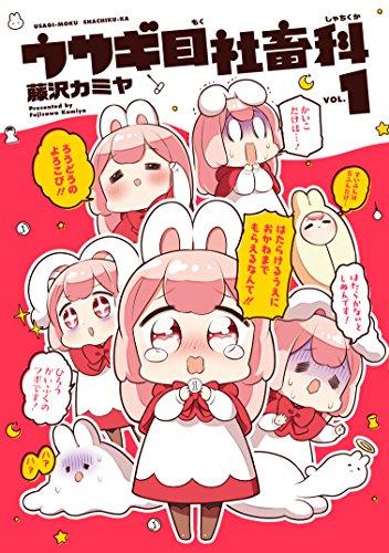 ウサギ目社畜科 (1)