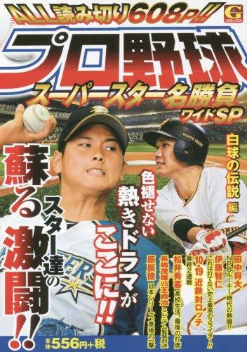 プロ野球スーパースター名勝負ワイドスペシャル白