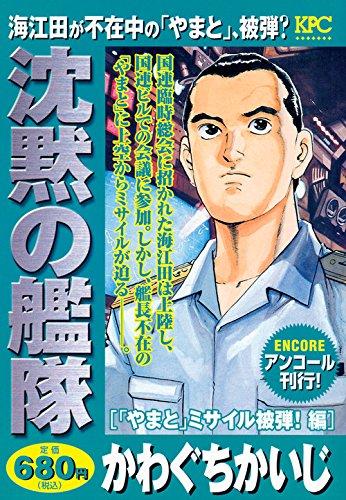 沈黙の艦隊 「やまと」ミサイル被弾! 編 アンコール刊行!