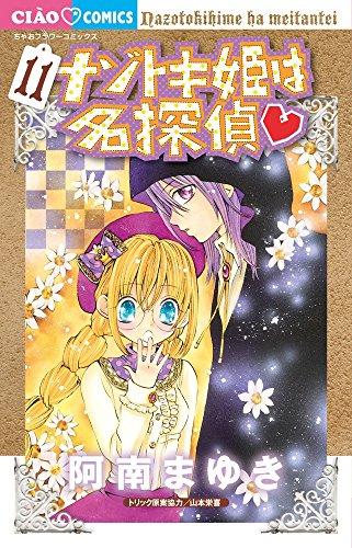 ナゾトキ姫は名探偵 (11)