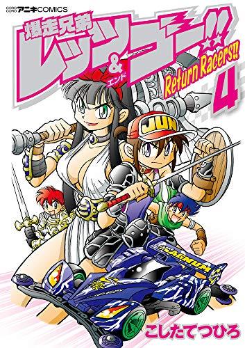 爆走兄弟レッツ&ゴー!! Return Racers!! (4)