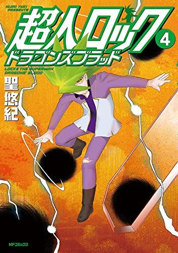 超人ロック ドラゴンズブラッド (4)